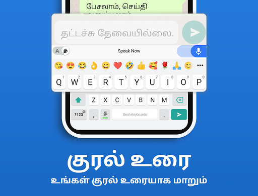 Tamil Keyboard 2 تصوير الشاشة