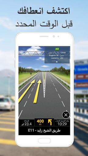 تطبيق CoPilot GPS للملاحة ومعرفة حركة المرور 4 تصوير الشاشة