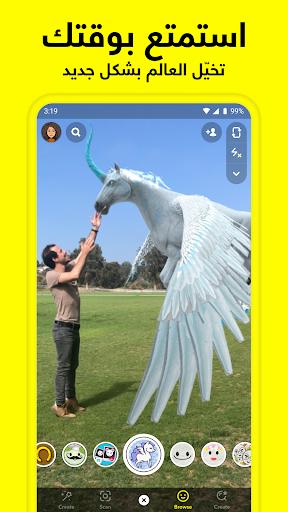 Snapchat 3 تصوير الشاشة