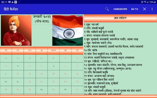 Hindi Calendar 2021 screenshot 9