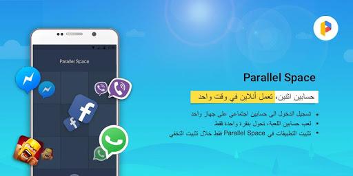 Parallel Space- متعدد الحسابات 5 تصوير الشاشة