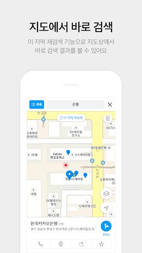 KakaoMap - Map / Navigation 7 تصوير الشاشة