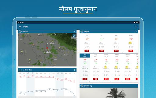 मौसम और राडार भारत /कृषि सूचना – Mausam India स्क्रीनशॉट 13