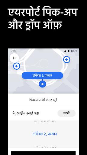 Uber - आसान किफ़ायती राइड स्क्रीनशॉट 6