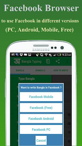 Easy Bangla Typing 5 تصوير الشاشة