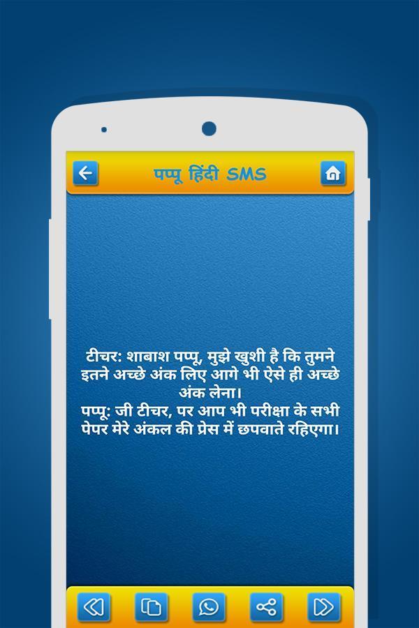 100000+ Hindi SMS screenshot 5