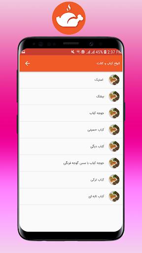 آموزش آشپزی دستور پخت غذای ایرانی و خارجی - رایگان screenshot 4