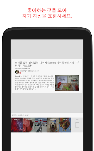 Flipboard: screenshot 19