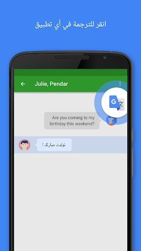 ترجمة Google 1 تصوير الشاشة