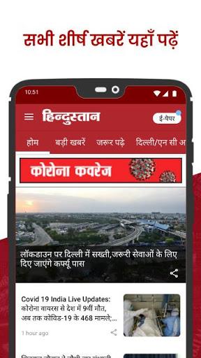 Hindi News, Latest News, Epaper App - Hindustan screenshot 1
