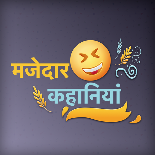 Hindi Romanchak Kahaniya - Majedar Stories 2020 icon
