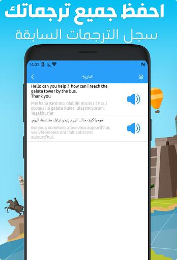 الترجمة بدون انترنيت لكل اللغات 4 تصوير الشاشة