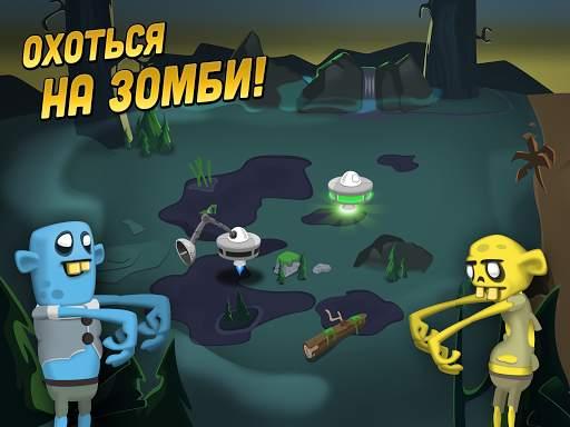 Zombie Catchers ? скриншот 4