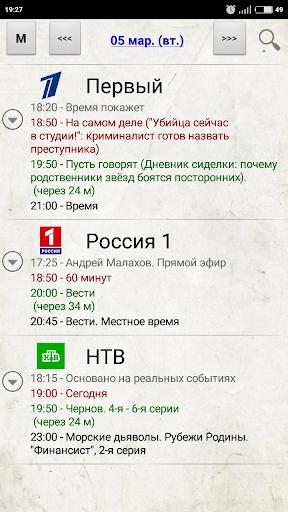 """Телепрограмма """"По ящику"""" скриншот 1"""