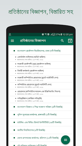 BD All Govt & Bank Jobs App screenshot 3