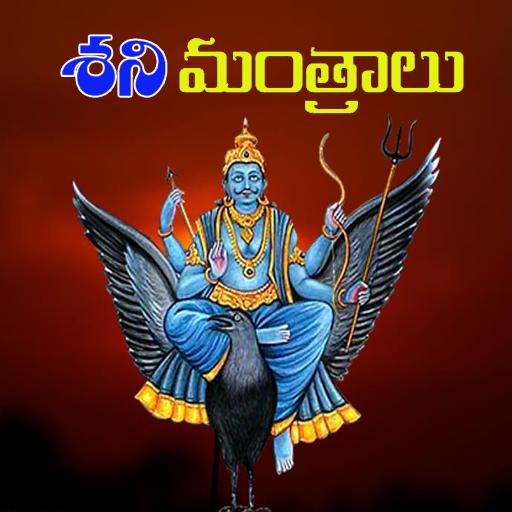 Shani Mantras in Telugu أيقونة