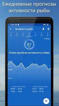 Рыбацкие Точки: Рыбалка & GPS скриншот 2