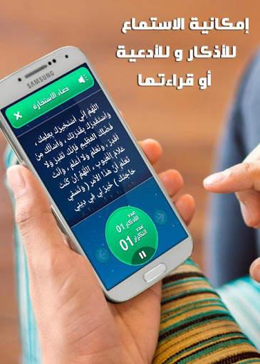 أذكار المسلم - يعمل تلقائيا screenshot 9