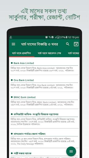 BD All Govt & Bank Jobs App screenshot 9