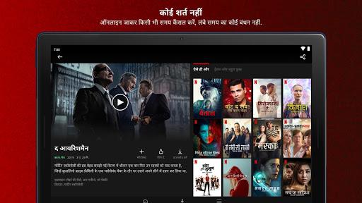 Netflix स्क्रीनशॉट 13