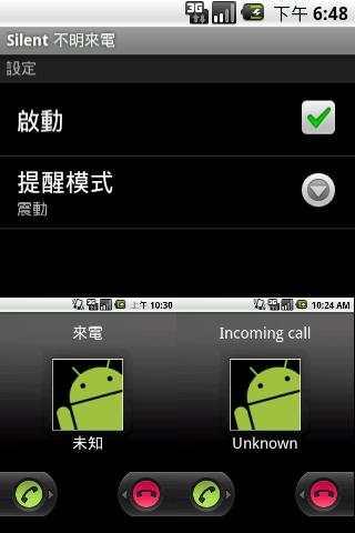 Silent Unknown Call screenshot 1