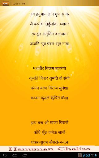 Hanuman Chalisa 20 تصوير الشاشة