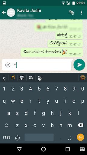 Lipikaar Kannada Keyboard screenshot 1