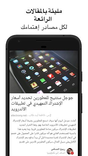 Flipboard 3 تصوير الشاشة
