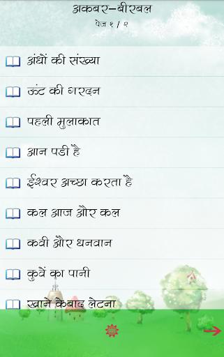 Hindi Kahaniya Hindi Stories 3 تصوير الشاشة