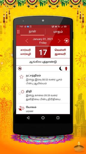 Om Tamil Calendar 2021 - Tamil Panchangam app 2021 screenshot 2