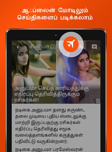 Tamil News Samayam- Live TV- Daily Newspaper India 15 تصوير الشاشة