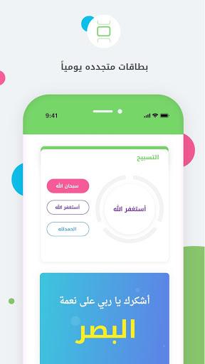 Auto- Athkar for muslims 4 تصوير الشاشة