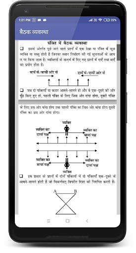 Reasoning in Hindi | तर्कशक्ति screenshot 4