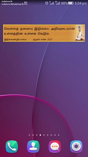 Thirukkural With Meanings - திருக்குறள் скриншот 2
