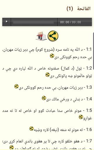Pushto Quran Audio screenshot 3