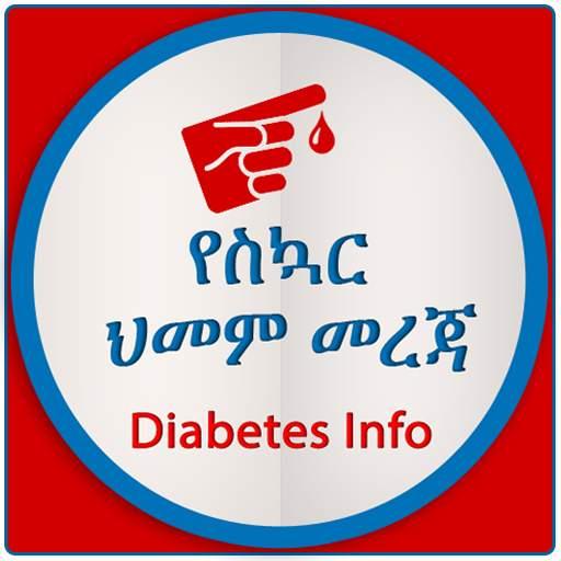 Diabetes የስኳር ህመም መረጃ screenshot 1