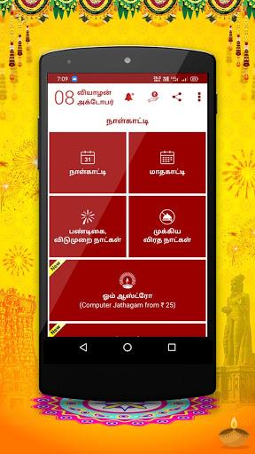Om Tamil Calendar 2021 - Tamil Panchangam app 2021 screenshot 3
