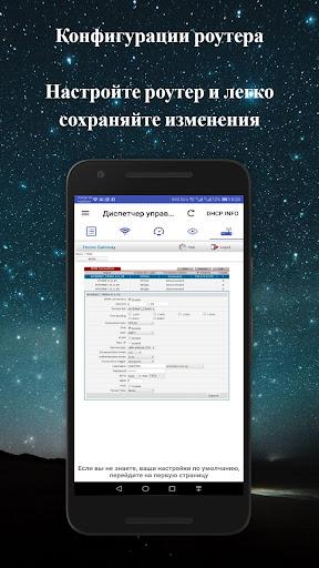 маршрутизатора настройками администратора скриншот 1