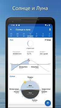 Рыбацкие Точки: Рыбалка & GPS скриншот 8