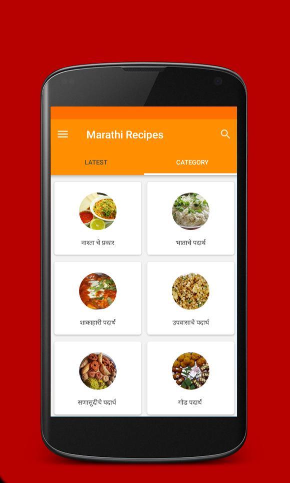 Marathi Recipes screenshot 3