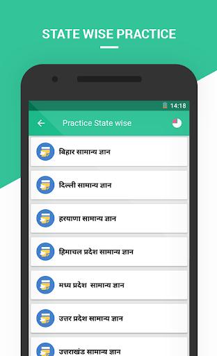 GK & CA Hindi For all Exam 13 تصوير الشاشة