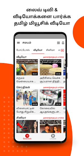 Tamil News Samayam- Live TV- Daily Newspaper India 7 تصوير الشاشة