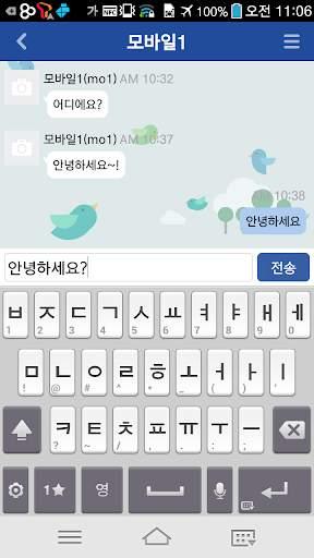 GW Messager screenshot 4