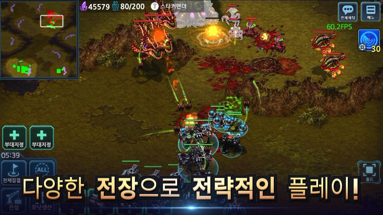 스타커맨더 : RTS screenshot 3
