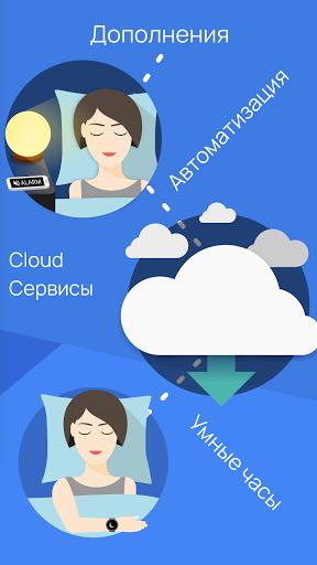 Sleep as Android: Oтслеживание циклов сна скриншот 8