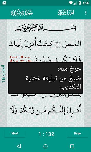Al-Quran (Free) screenshot 4