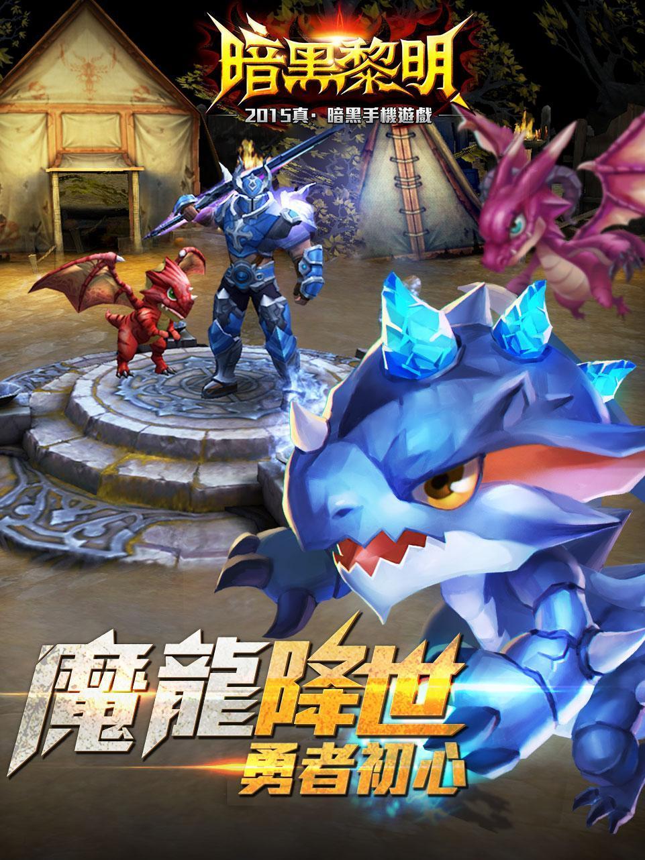 暗黑黎明-霜火之戰 screenshot 5