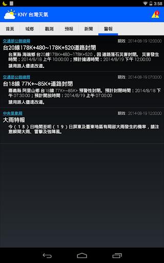 KNY台灣天氣.地震速報 screenshot 13