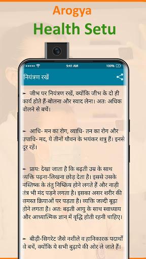 Arogya Health Setu screenshot 6