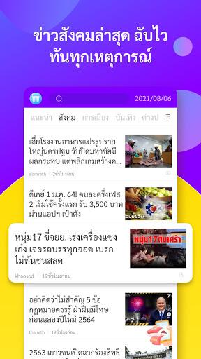 ไทยเดลี่ - อ่านข่าวดูวีดีโอได้ในแอปเดียว screenshot 5